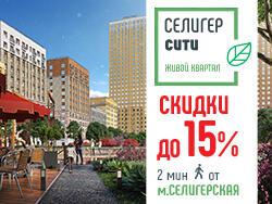 ЖК «Селигер Сити» Скидки до 15% на квартиры. 2 мин